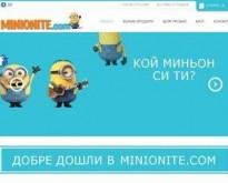 Онлайн магазин за миньонски продукти - Minionite.com