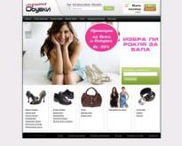 Онлайн магазин - Моите обувки предлага голямо разнообразие от модели и цени