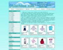 Облечиме.ком - Детски и бебешки дрешки онлайн магазин за маркови детски др