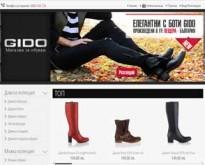 Онлайн магазин за обувки GIDO