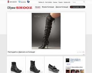 Интернет магазин за качествени, български обувки