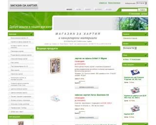 On-line магазин за офис хартия