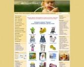 Интернет детски магазин Пумпал