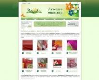 Ракхива - Опаковки, торбички, кутии, украса и декорация