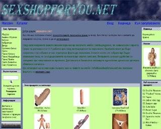 sexshopforyou.net