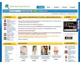"""Онлайн магазин за еротично бельо """"Sexy & Beauty"""""""