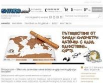 Онлайн Магазин за Подаръци - Shturo.com