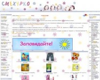 Smehurko.com - Детски интернет магазин