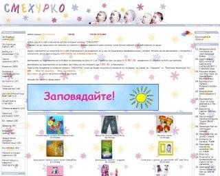 smehurko.com