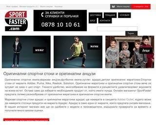 sportfaster.com