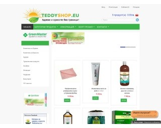 Green Master продукти от Teddyshop