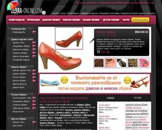 Онлайн магазин за обувки Зебра